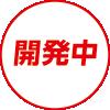 icon-kaihatsu