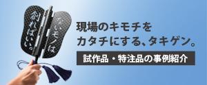 タキゲン/試作品・特注品の事例紹介
