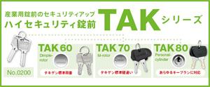 ハイセキュリティ錠前TAKシリーズ