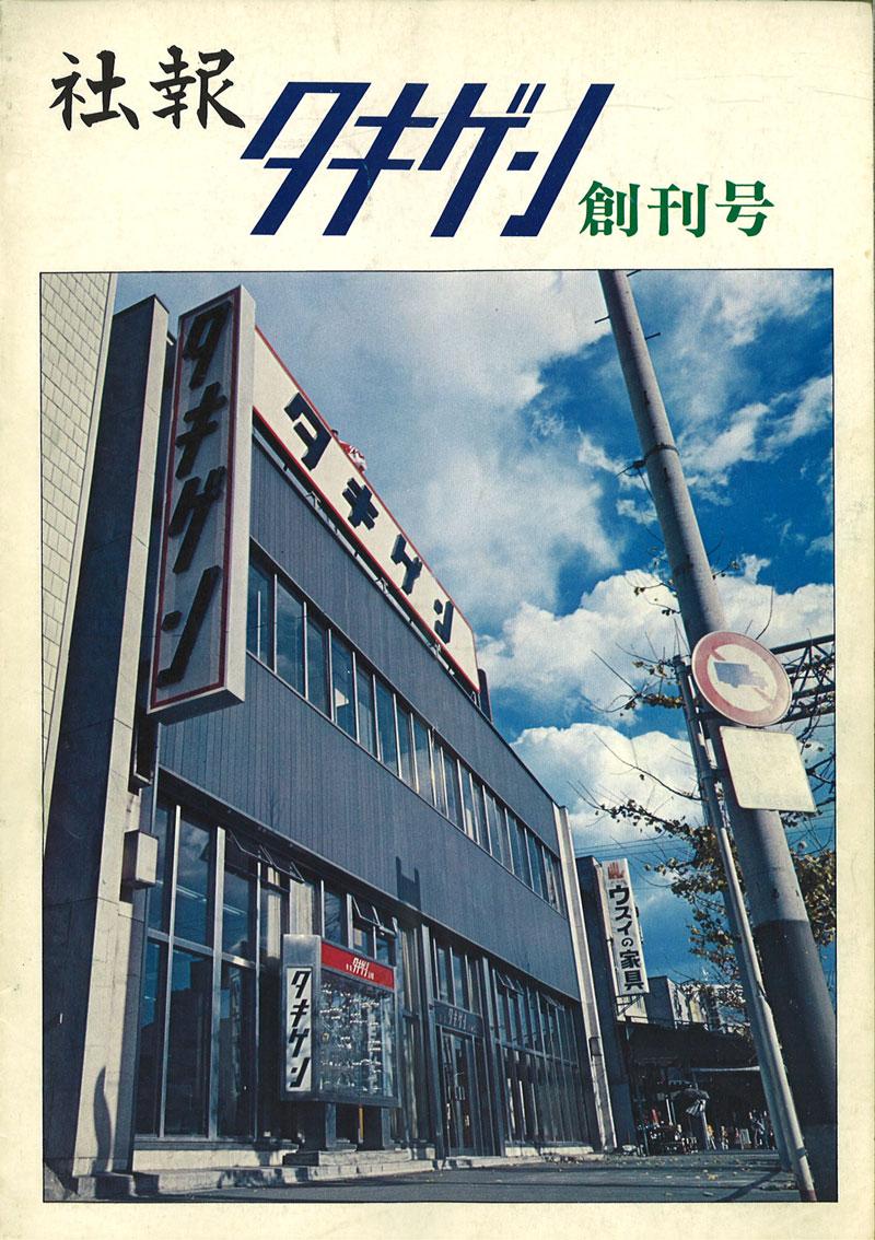 タキゲンニュース創刊号