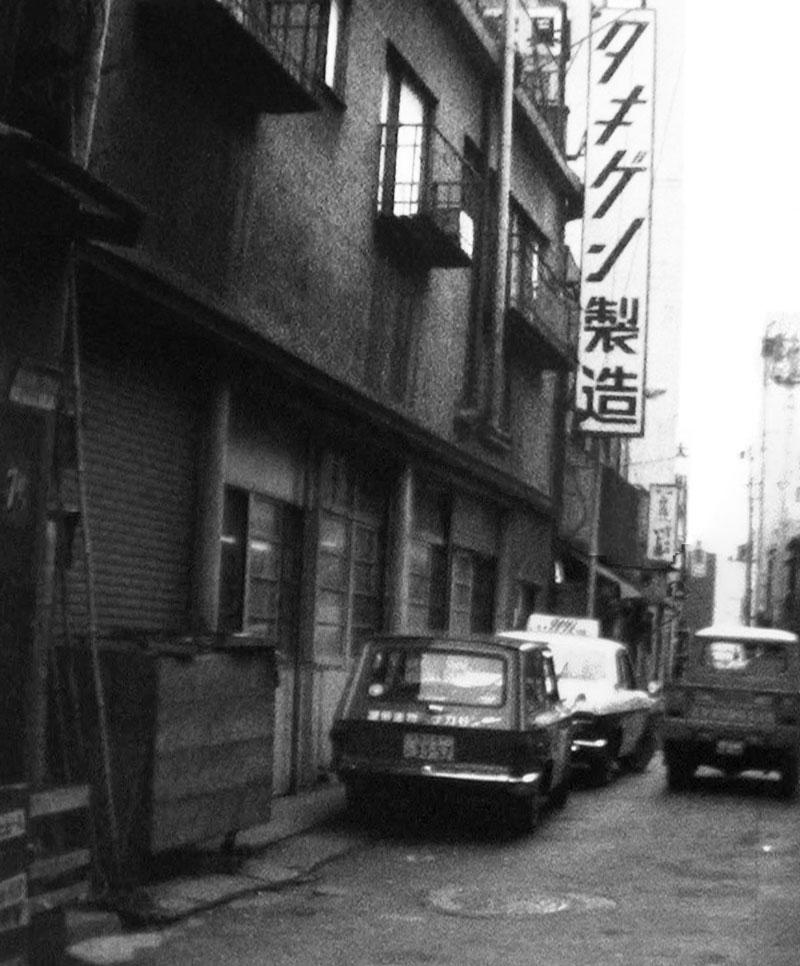 1969年タキゲン本社裏側