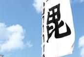 上杉謙信の軍旗