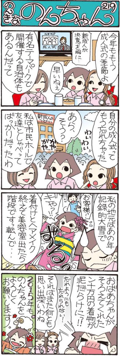 のんきなのんちゃん219