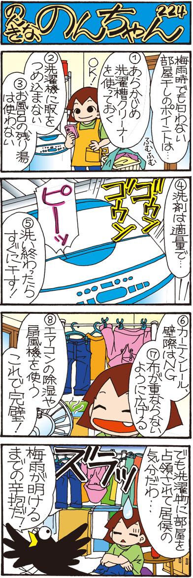 のんきなのんちゃん224
