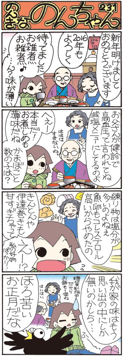 のんきなのんちゃん231