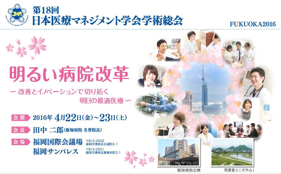 日本医療マネジメント学会学術総会