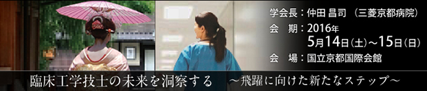 第26回日本臨床工学会