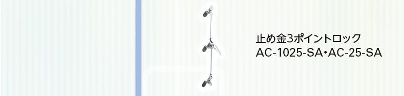 1998年 止め金3ポイントロック AC-1025-SA・AC-25-SA