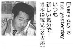 1987年5月号 No.141「タキゲンニュース」より。