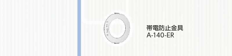 2015年 帯電防止金具 A-140-ER