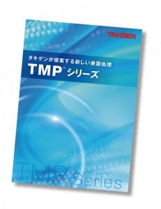 TMPデジタルカタログ