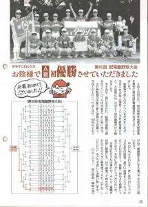 配電盤野球大会1995年