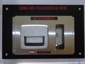 A-1030 SEMI規格適合品
