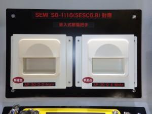 AP-30  SEMI規格適合品