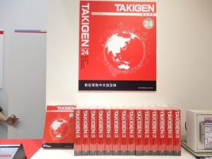 台湾版の総合カタログが完成しました!