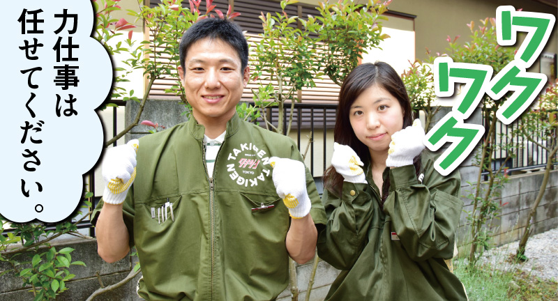 浦和支店若手社員の細マッチョ永石(左)と ラブリー品川(右)がお手伝いしました。