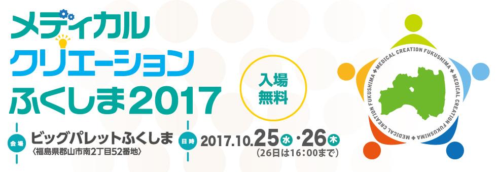 mc_fukushima2017