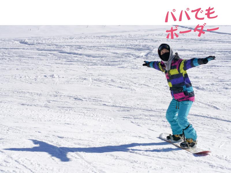 snowbord201804-06