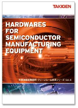 半導体製造機器用・クリーンルーム金具シリーズ Vol.4