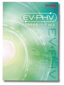 ev_phv_6
